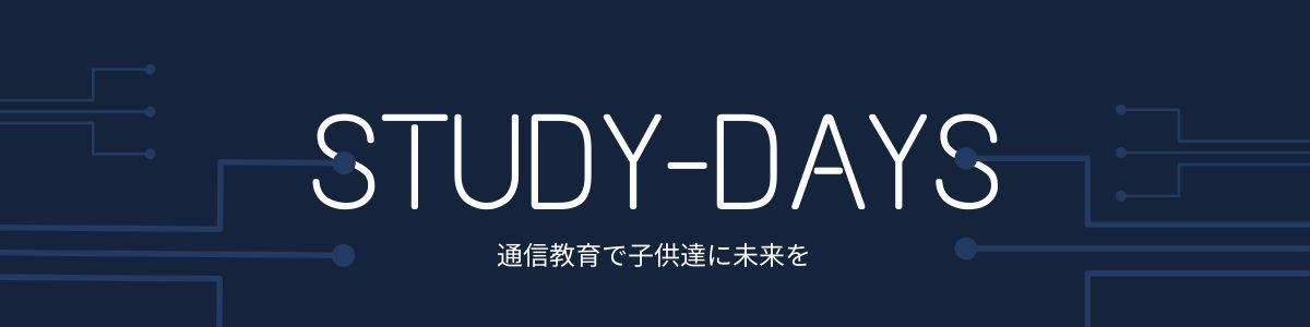 Z会・スタディサプリ・スマイルゼミ・RISU算数